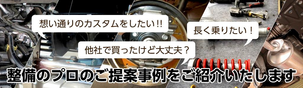 佐野オートカスタム事例紹介
