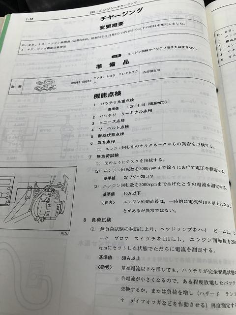 ランクル60 充電点検 修理書