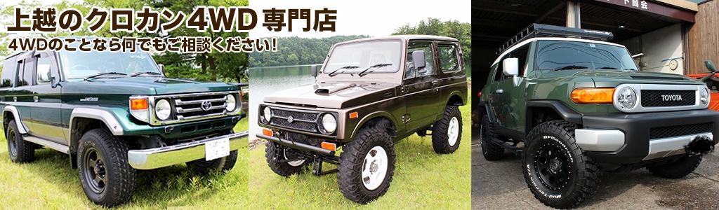 佐野オート 4WD専門店